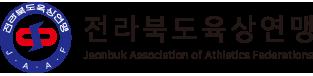 전북육상연맹